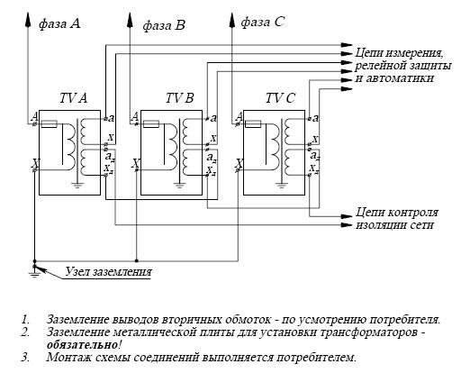 Схема соединения 3хЗНОЛМ