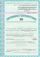 сертификат Eco profi 3