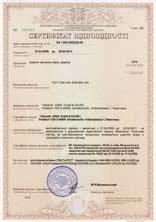 сертификат Eco profi 4