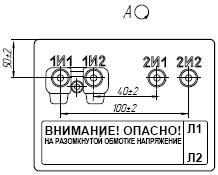 Контактная площадка ТШЛ-20-I с двумя вторичными обмотками